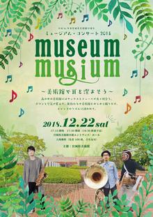 0906museummusium_omote-01.jpg
