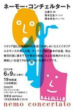 2012_6_9_omote.jpg