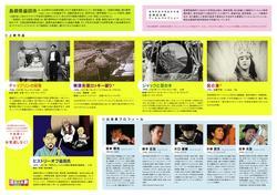 Wagei&Ongaku5_inside.jpg