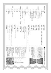 biomboCD_chirashiA5_ura.jpg