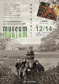 museum2019.jpg