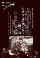 shodoshima_cinema.jpg