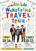 wtt_tour_omote.jpg