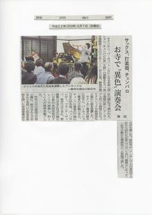 sizuoka_kiji.jpg